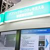 NECが治安維持を支える最新の映像解析技術を紹介